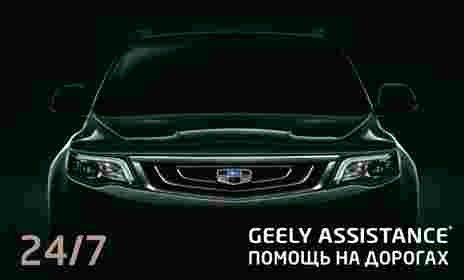 "Geely Assistance - ООО ""АВАНГАРД-ЛАХТА"""